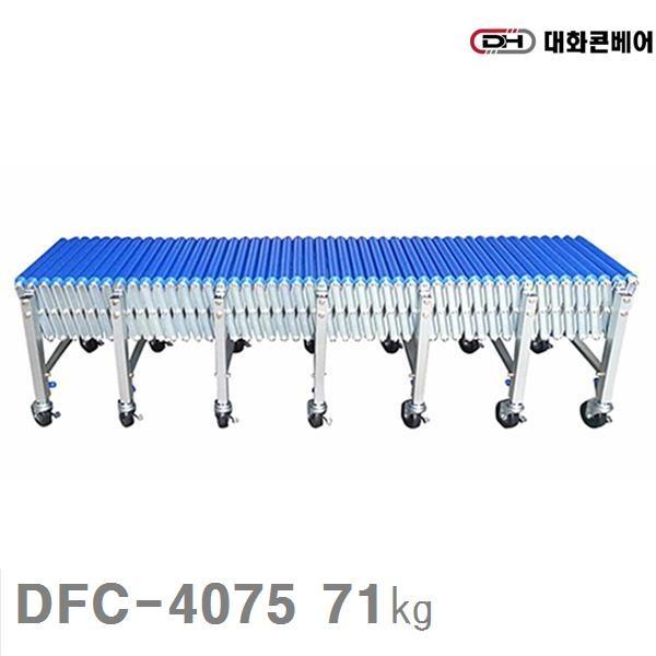 (반품불가)(화물착불)대화콘베어 자바라컨베이어 DFC-4075 71㎏ ABS롤러 저상및고상제작가능 2 140 7 440mm, 본상품 선택