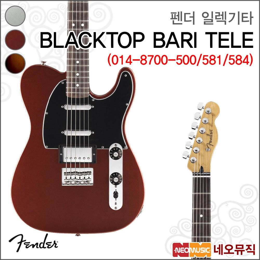 펜더 일렉기타G BLACKTOP BARI TELE RW 014-8700, 펜더 014-8700-581/RW