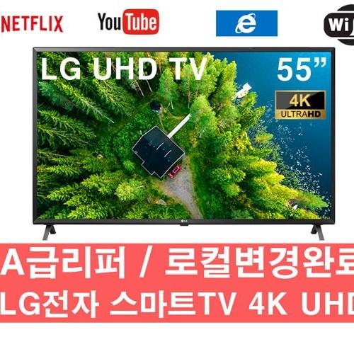 LG전자 55인치 UHD TV 리퍼제품 로컬변경완료, 지방 벽걸이설치+브라켓, 설치유형방식