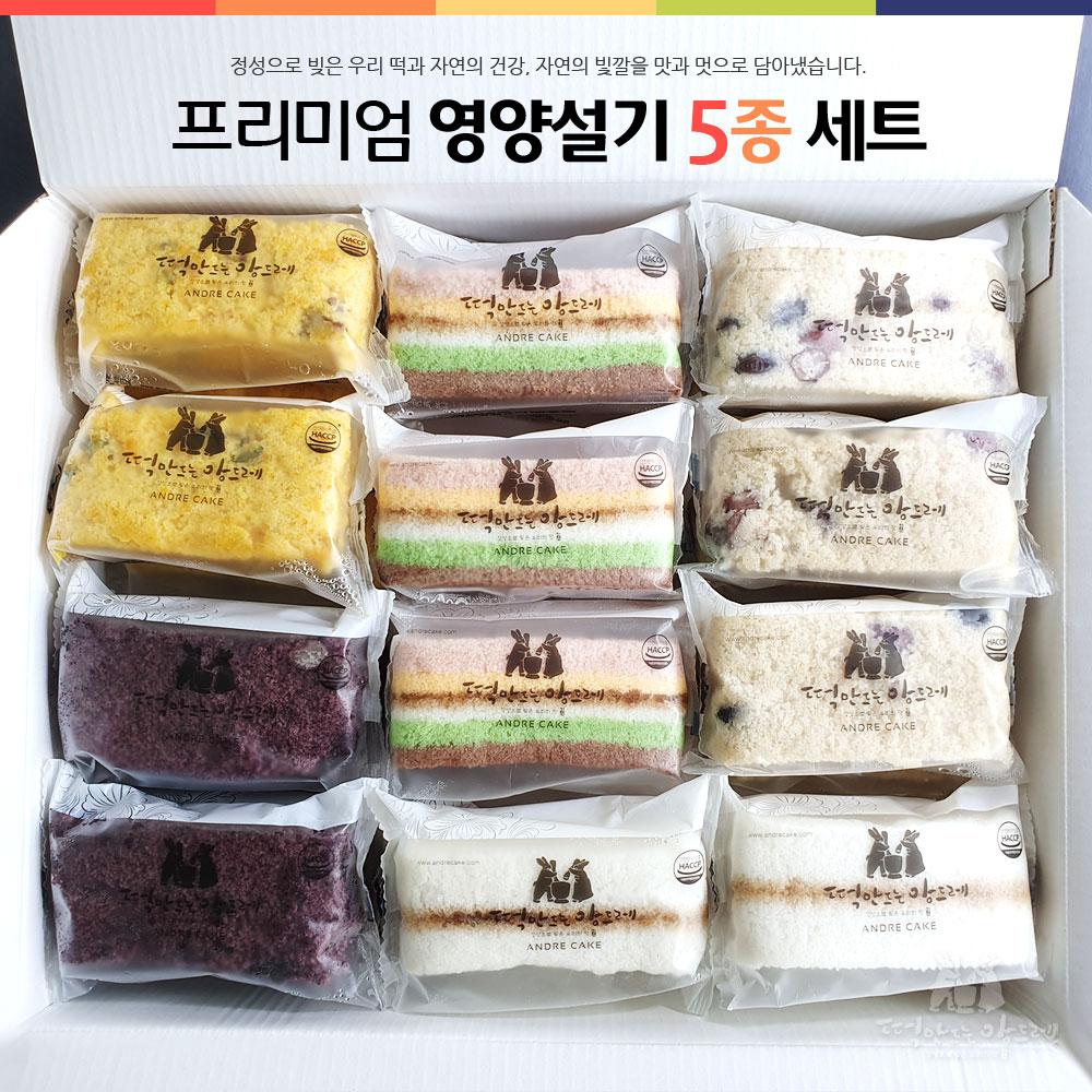 떡만드는 앙드레 식사대용 설기5종, 1box, 1.8kg