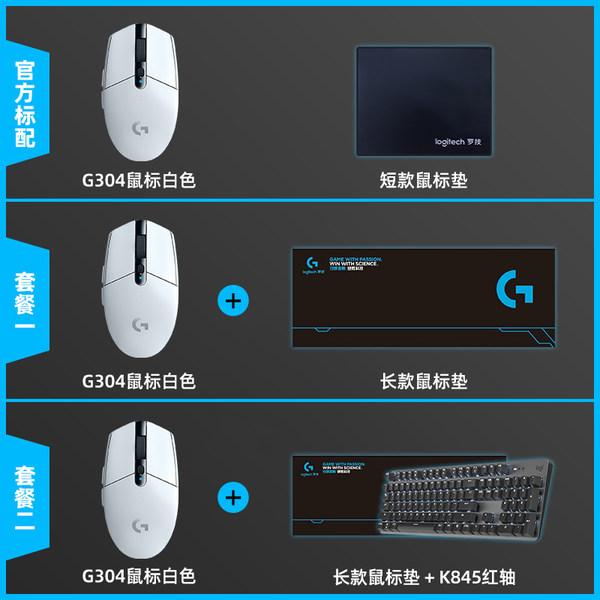 로지텍 G304 무선 게이밍 마우스 E스포츠 매크로, G304 화이트, 마우스 + 장패드