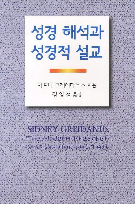 성경 해석과 성경적 설교, 여수룬
