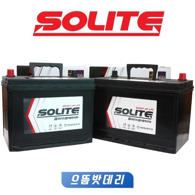 쏠라이트배터리 자동차배터리 델코 로케트 쏠라이트 전차종취급 자동차밧데리, CMF40L, 무료공구대여+폐배터리반납
