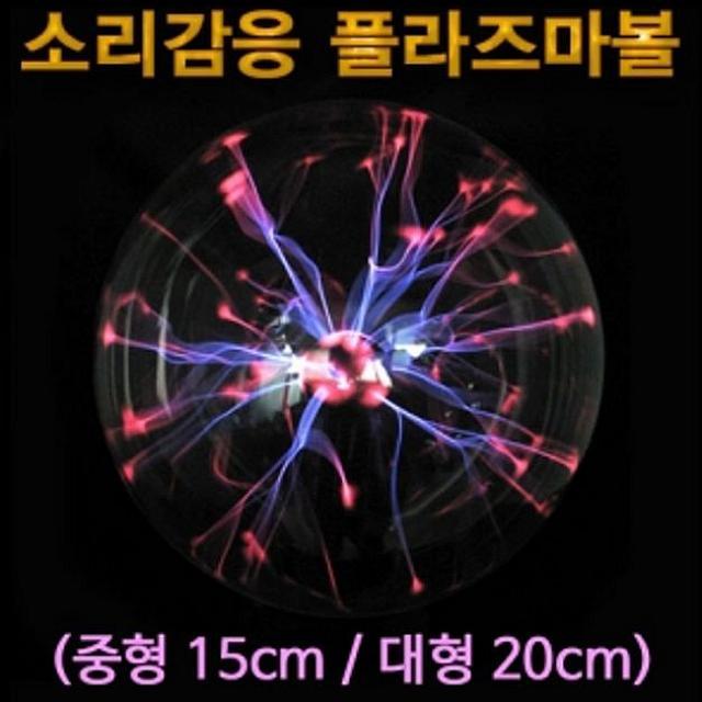 윤성팡 소리감응 플라즈마볼 중형 15cm 정전기실험세트