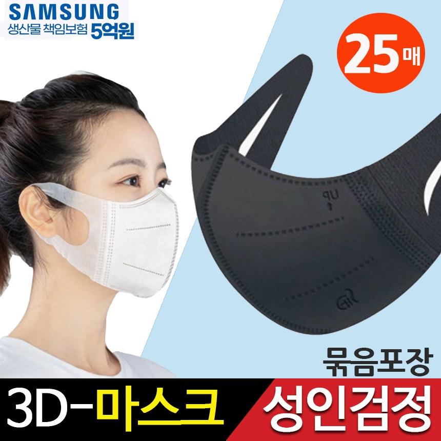 나눔 일회용 3D 입체 마스크 성인용 ( 블랙) 50매 25매 귀안아픈 귀편한 여름용 숨쉬기편한 새부리형 호랑이 3중필터 비말차단 저렴한, 1박스, 25매입