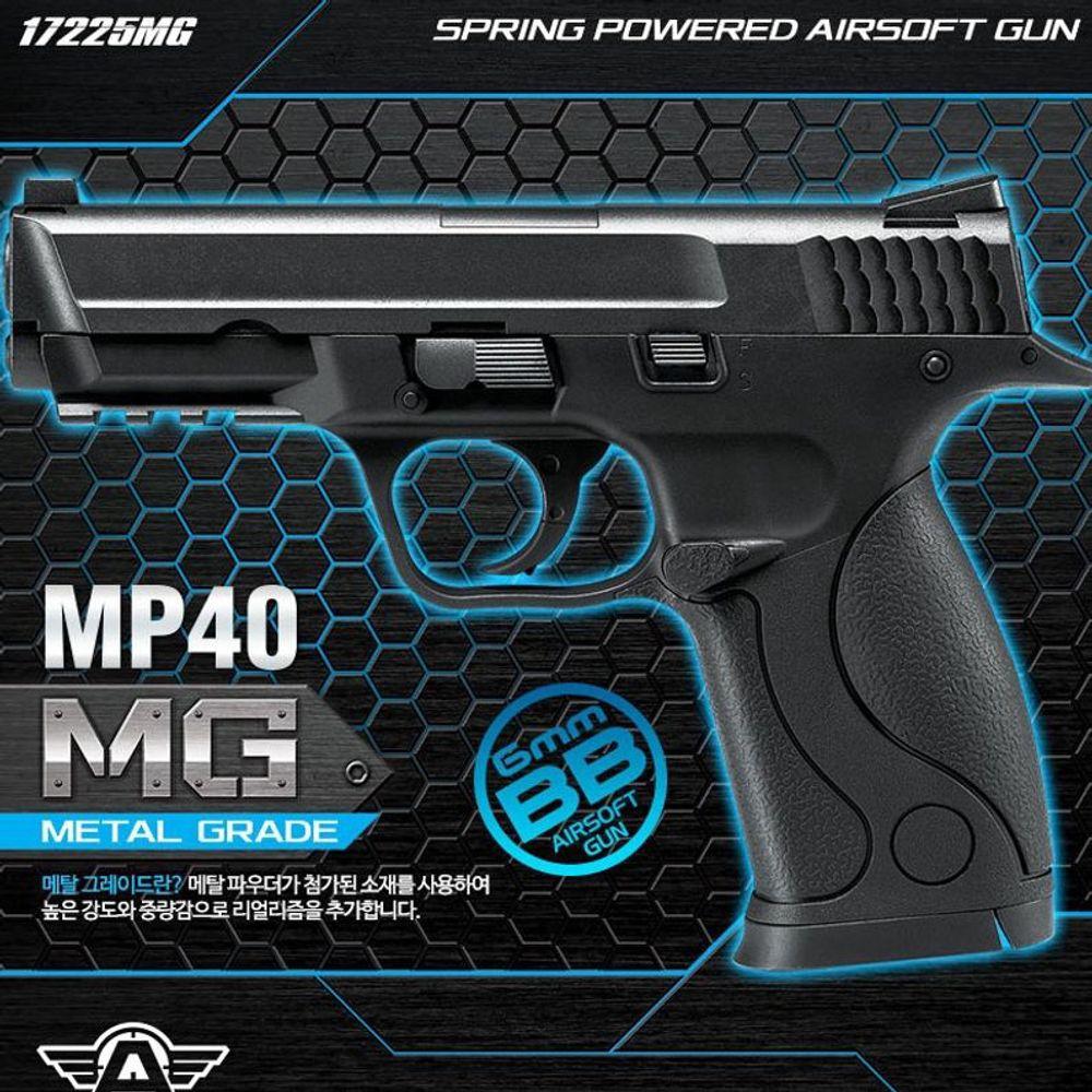 권총 MP40 메탈그레이드 비비탄 핸드건 서바이벌 bb탄총 장난감총 마루이 전동권총 글록 bb탄권총 베레타 M/B6CE696 + mm, 본상품선택