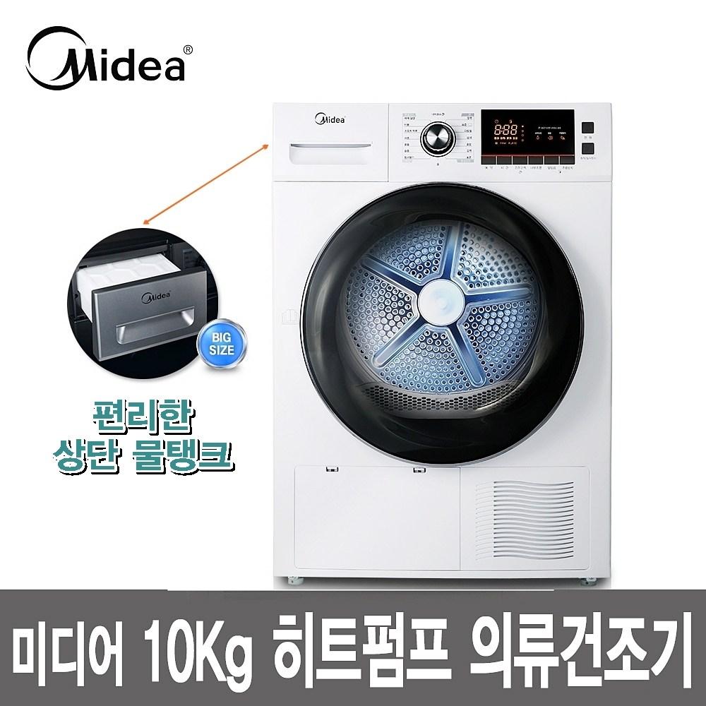 미디어 인버터 의류건조기 MCD-H101W 히트펌프10kg 무료설치, MCD-H102W