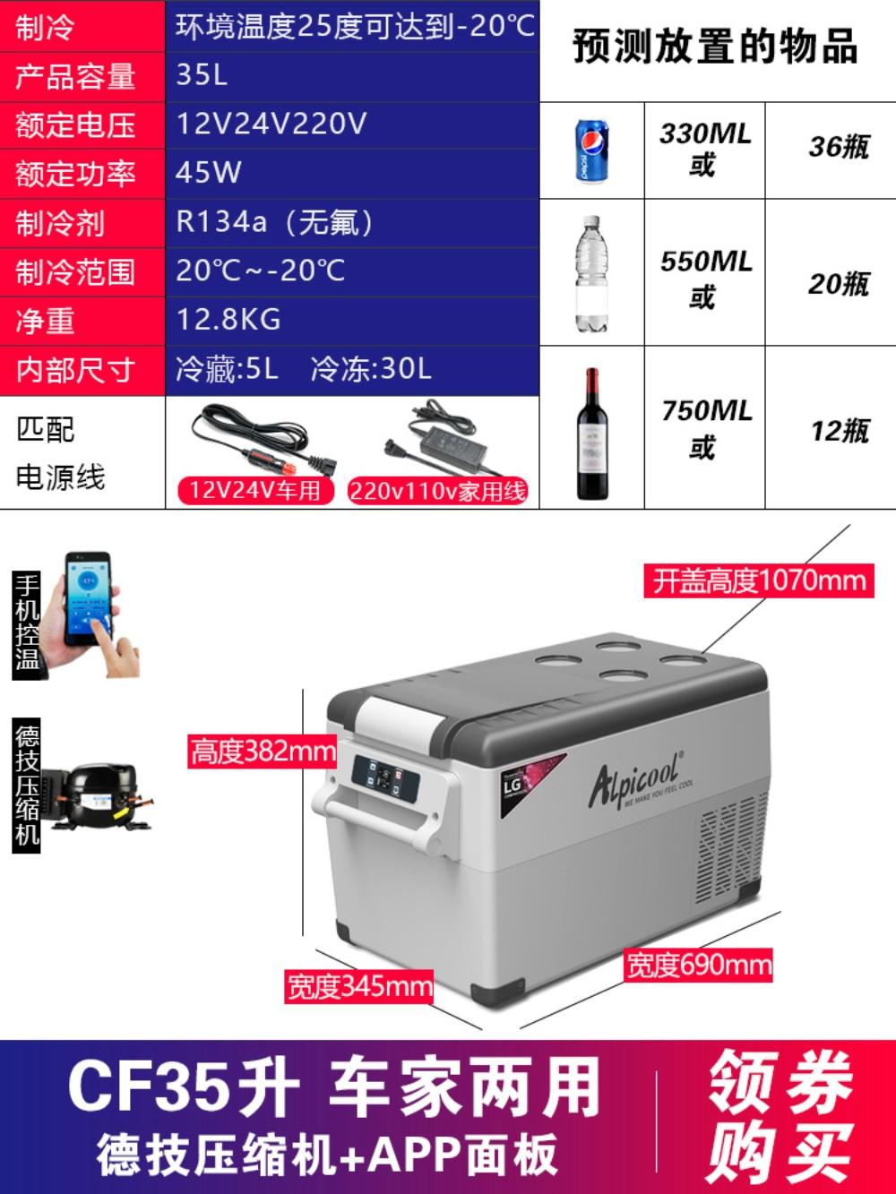 로얄팡 알피쿨 차량용 캠핑 냉장고 냉동고 전기 아이스박스 T36 T50 T60, CF35