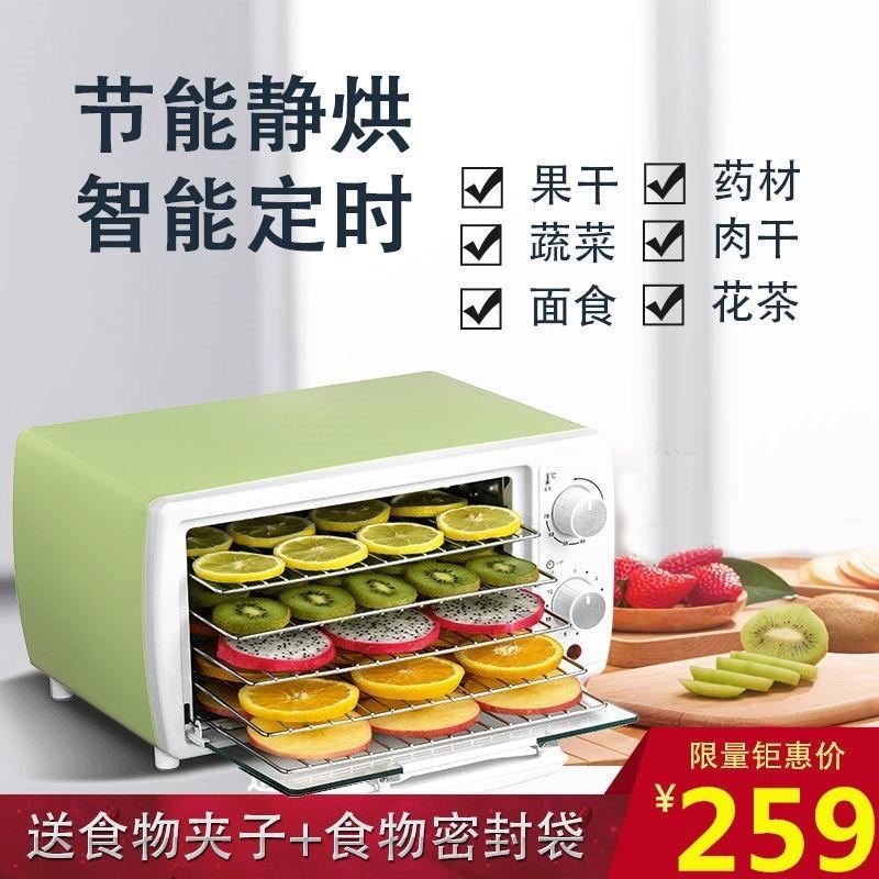 과일건조기 과일 건조기 식품 가정용 소형 애완동물 과일과야채 비즈니스, 기본