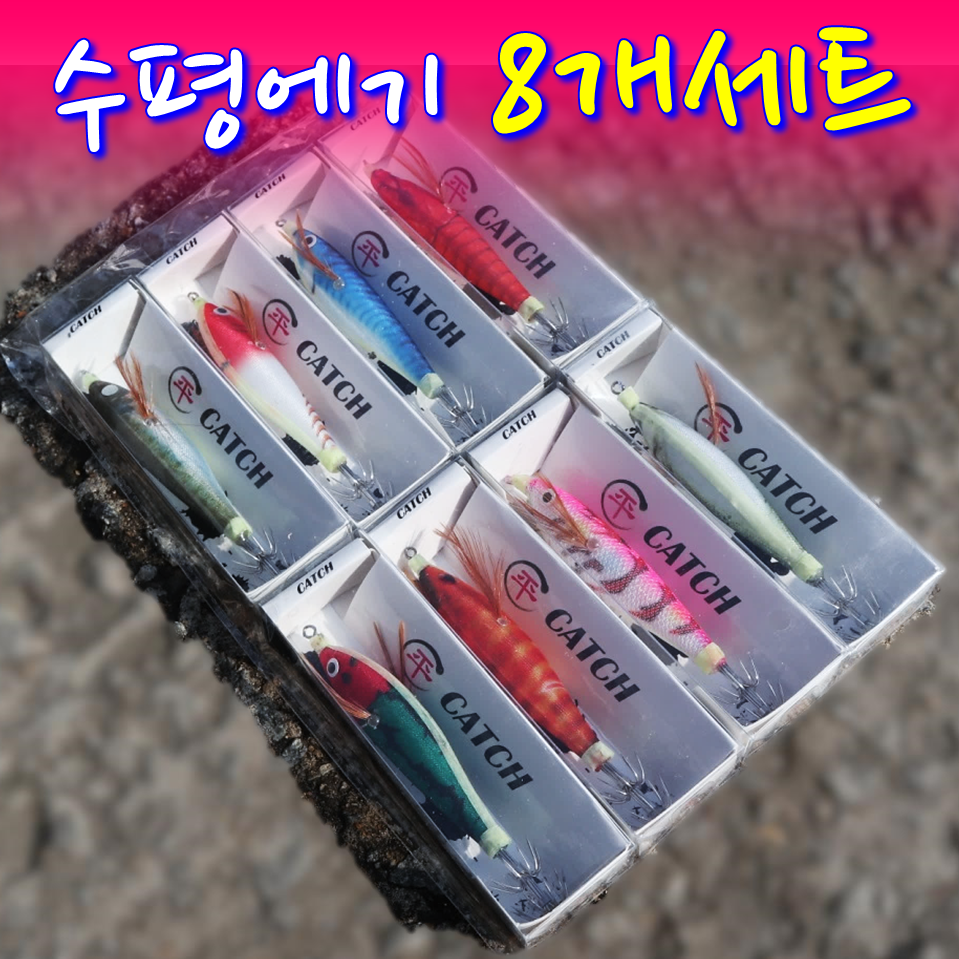 MEN피싱 수평에기토토에기 8개 1세트 쭈꾸미 야광에깅 문어애기, 수평에기8개/1세트