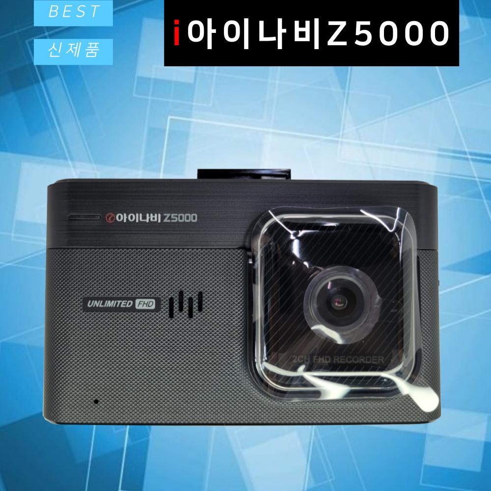 아이나비 블랙박스 Z5000 32GB FHD-FHD AS 3년 2채널 블랙박스 신제품-7-5660455563