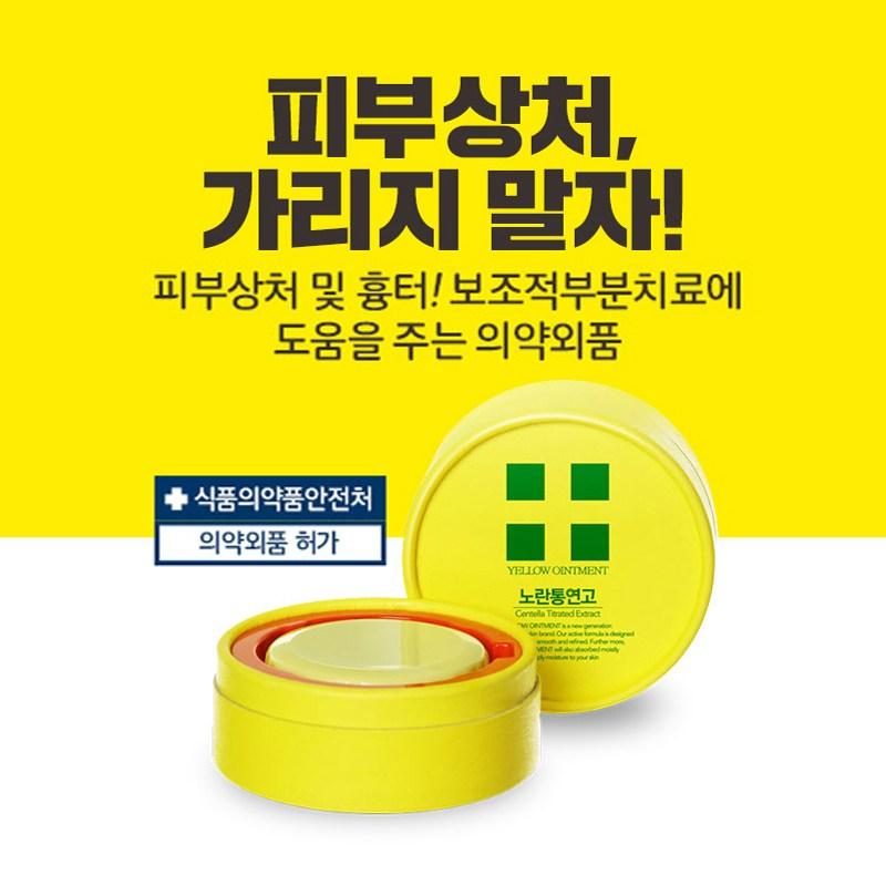 로사퍼시픽 의약외품 노란통연고 흉터흔적지우개 18g 대용량!!, 1Ea