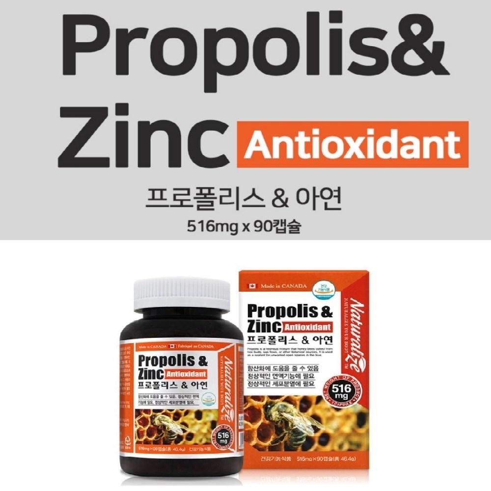 프로폴리스 입안헐었을때 목이칼칼할때 프로폴리스원액먹는법 PROPOLISCAPSULE 프로폴리스복용법 목에좋은선물 그린프로폴리스 아연 90캡슐