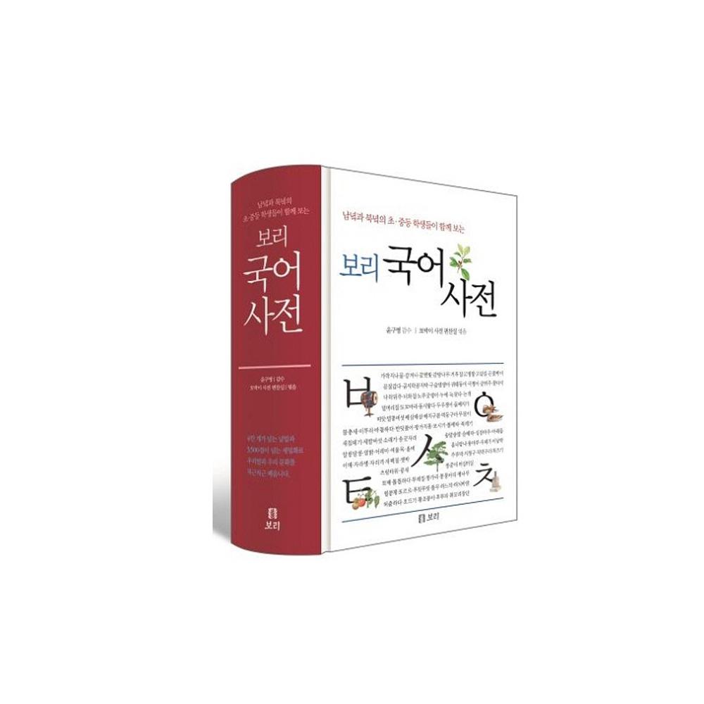 보리 국어사전(2020)+사은품 증정
