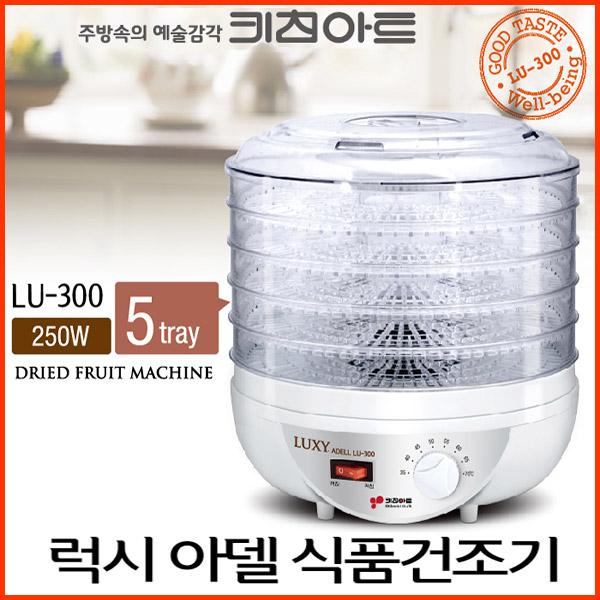 키친아트 럭시 아델 식품건조기 야채 과일 간식 건조기 LU-300
