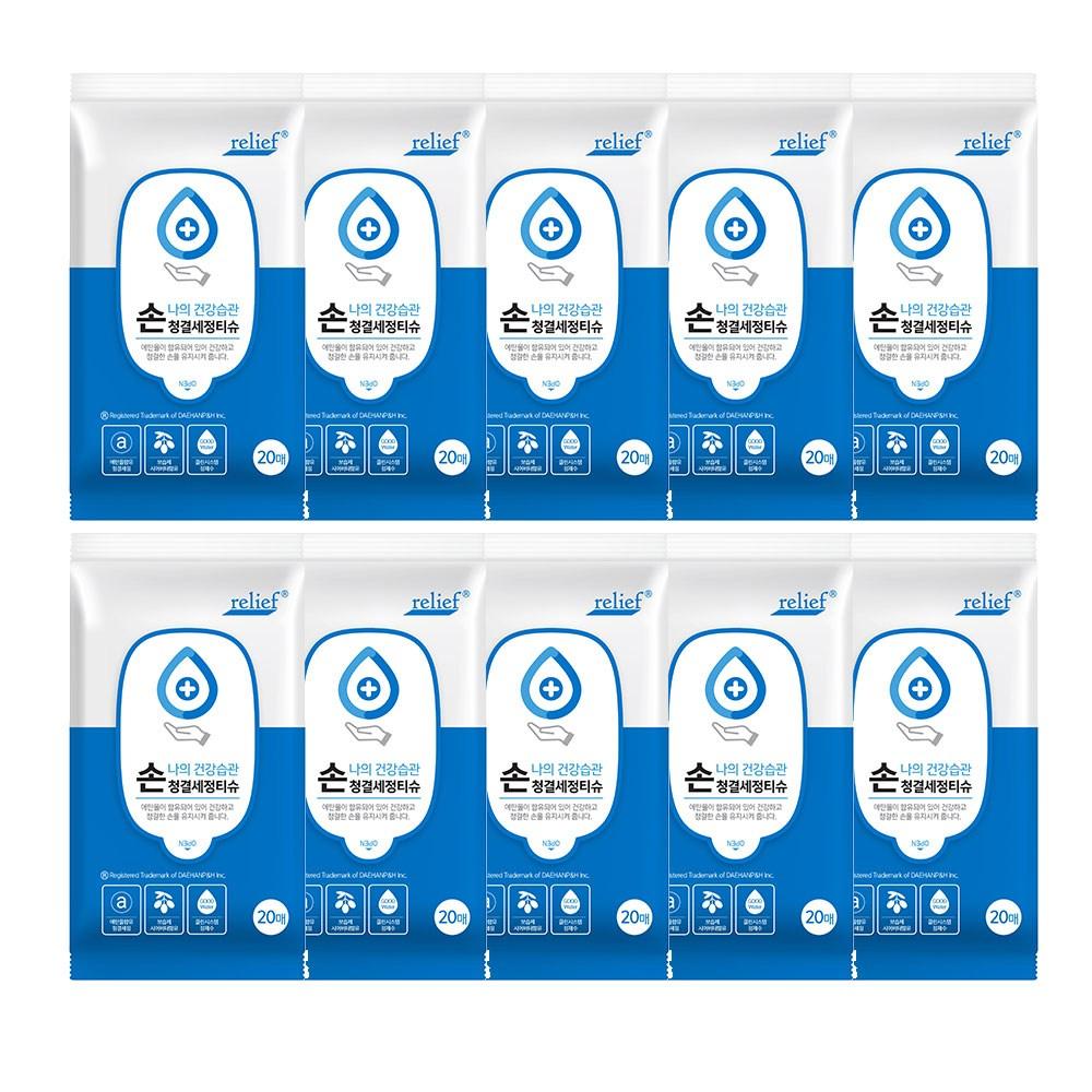 릴리프 항균 99% 손소독 손세정티슈 20매(휴대용) 묶음행사 에탄올 함유 물티슈, 20매, 10개