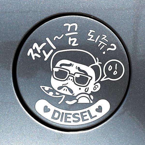 베이비윙 쬐끔되쥬쌈둥이 디젤 자동차 주유구스티커-화이트 차량용 스티커
