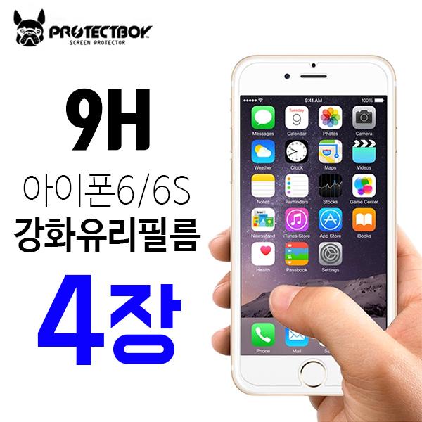 아이폰6S 강화유리필름 방탄필름 액정보호필름 풀커버 4매
