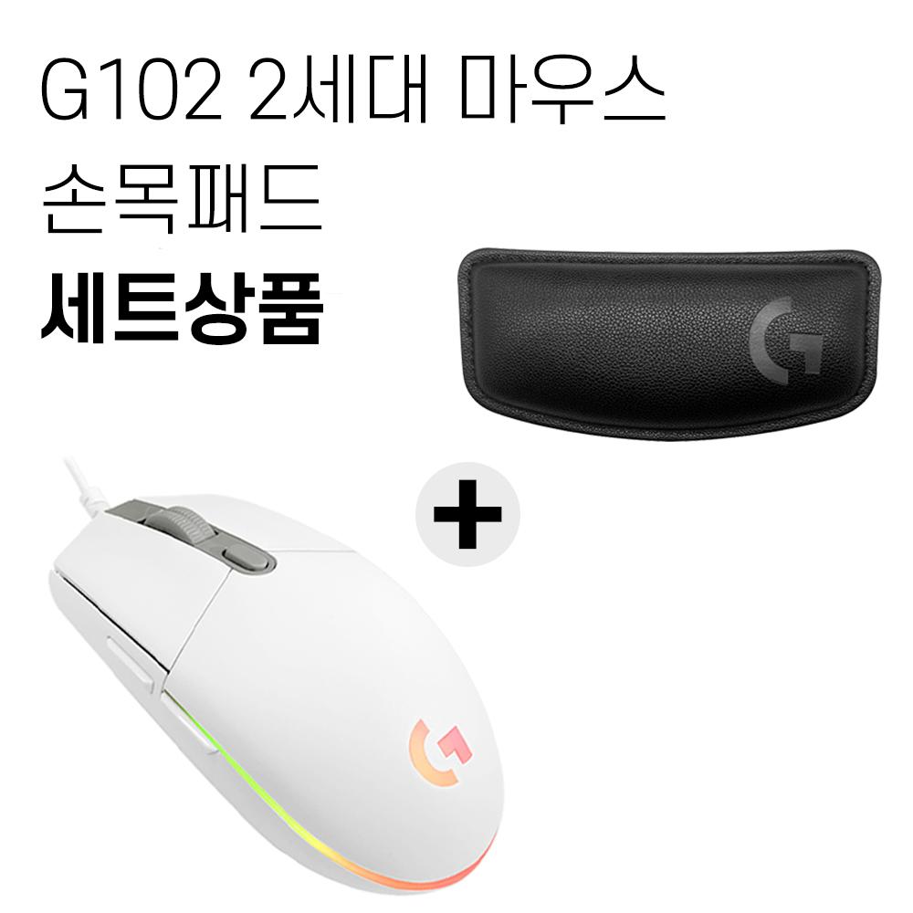 로지텍 G102 2세대 게이밍 마우스 벌크상품+손목패드 세트 [국내당일발송], 화이트, G102 2세대 LIGHTSYNC