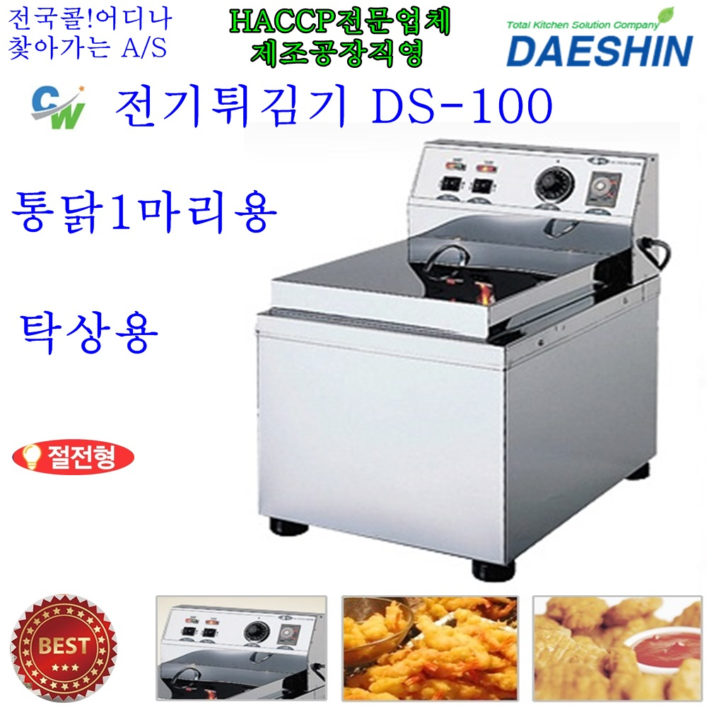 대신전기산업 전기튀김기 DS-100(탁상용)업소용튀김기 통닭 돈까스 야채 만능튀김기 절전형, DS-100-1(탁상용)
