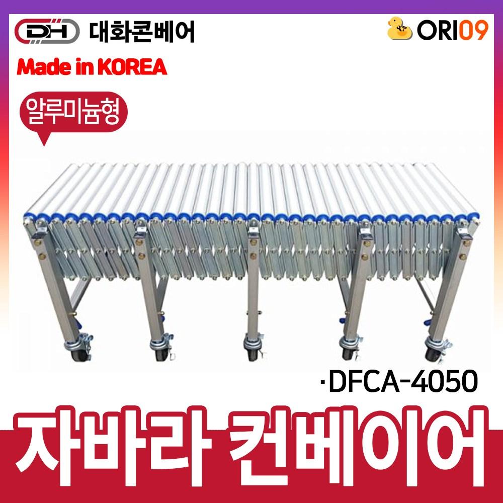 오리공구 대화콘베어 자바라 컨베이어 DFCA-4050 롤러알루미늄