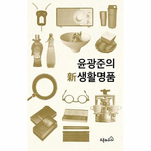 커넥츠북 윤광준의 新생활명품, 단품없음