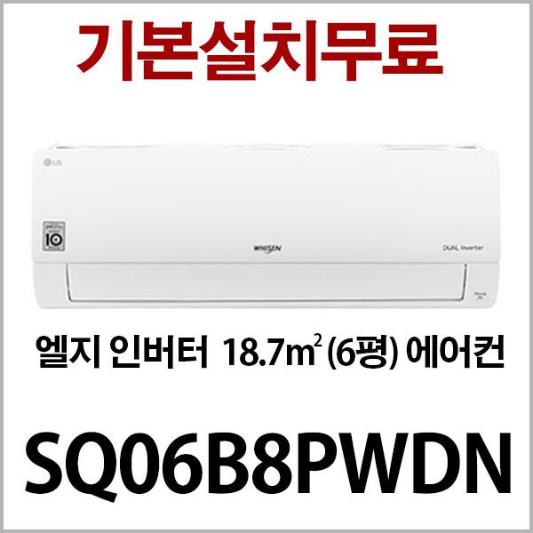 LG (3일이내설치)휘센 인버터 벽걸이에어컨 SQ06B8PWDN 지역별 배송비 별도 (서울 경기 인천 충청 설치) 실내기+실외기+배관5M