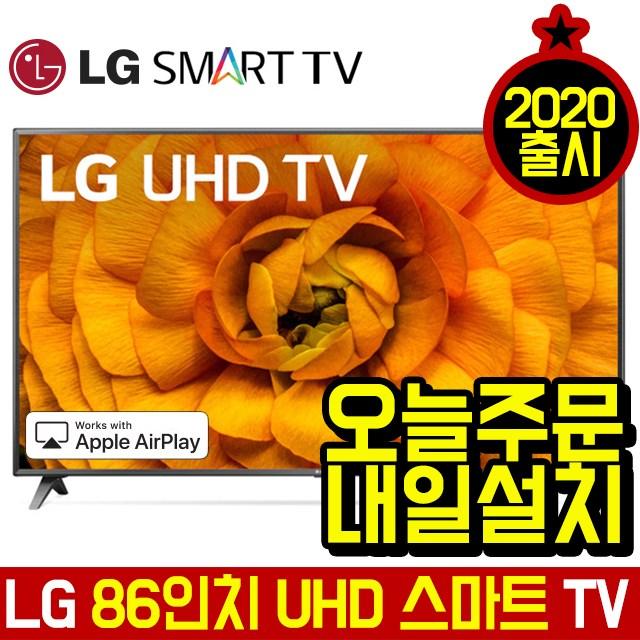 LG전자 2020년 86인치 UHD 4K 스마트 TV 86UN8570, 수도권외스텐드설치