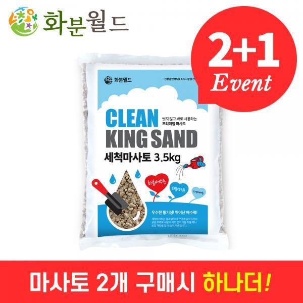 VAP176610세척마사토 3.5kg 마사토 분갈이흙 난석 적옥토, 세척마사토(미립) 3.5kg