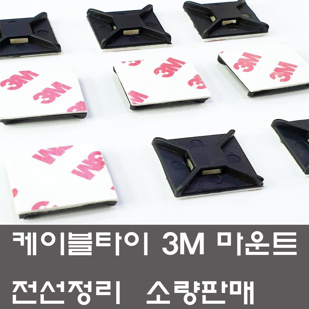 케이블타이 3M 양면 마운트 소량판매 선정리 고정, 3M마운트 소(50개)흑색