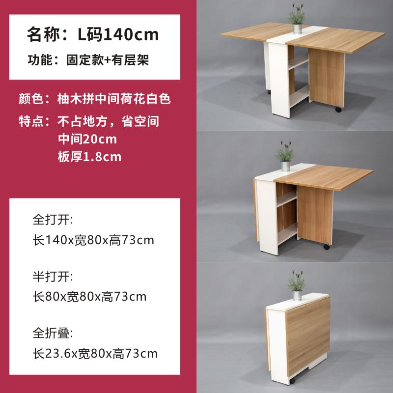 SOFSYS 이동형 접이식 식탁 테이블 다용도 공간활용 테이블, L 코드 1.4 미터 + 고정 섹션 + 레이어 프레임 + 티크 및 연 백색 [무료 설치]