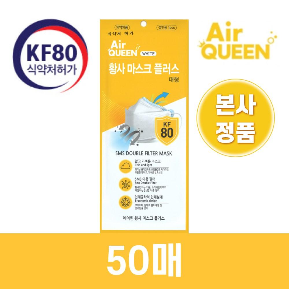 에어퀸 KF80 마스크 대형 50매 (수량제한없음), 에어퀸 KF80 대형 50매, 1매입