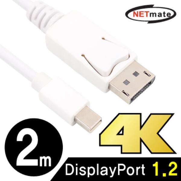 sb MINI DP to DP 1.2ver 디스플레이포트 케이블 2M, op_상품선택