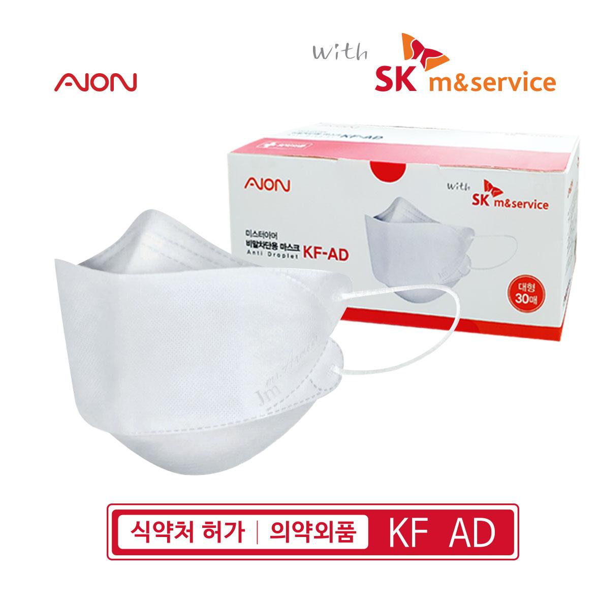 식약처허가 의약외품 KF-AD 비말차단 마스크 (1박스 30매), SK 미스터아머 1박스(30매)