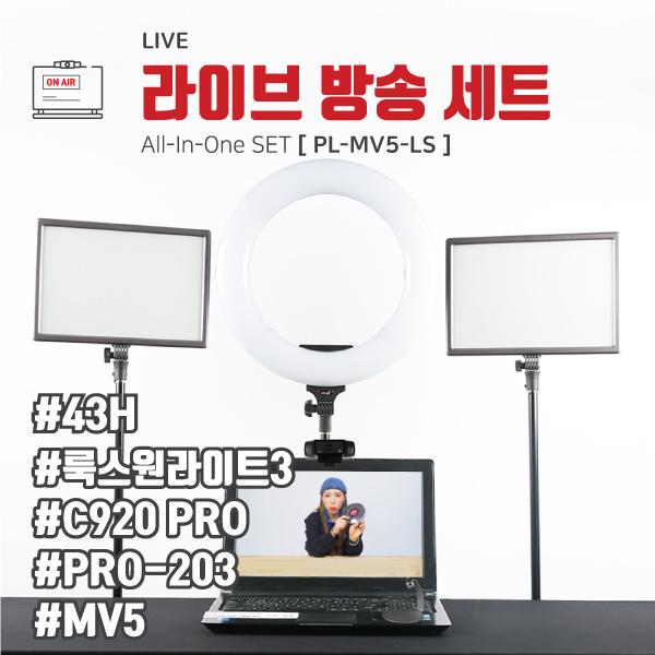 룩스원라이트3 룩스패드43H 라이브방송세트 PL-MV5-LS, 그린