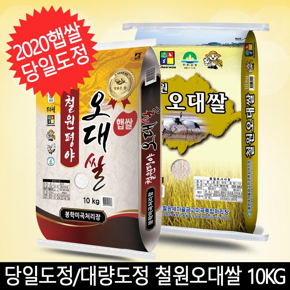 2020년 햅쌀 철원오대쌀 당일도정/대량도정, 03.철원오대쌀 10kg(2020햅쌀)