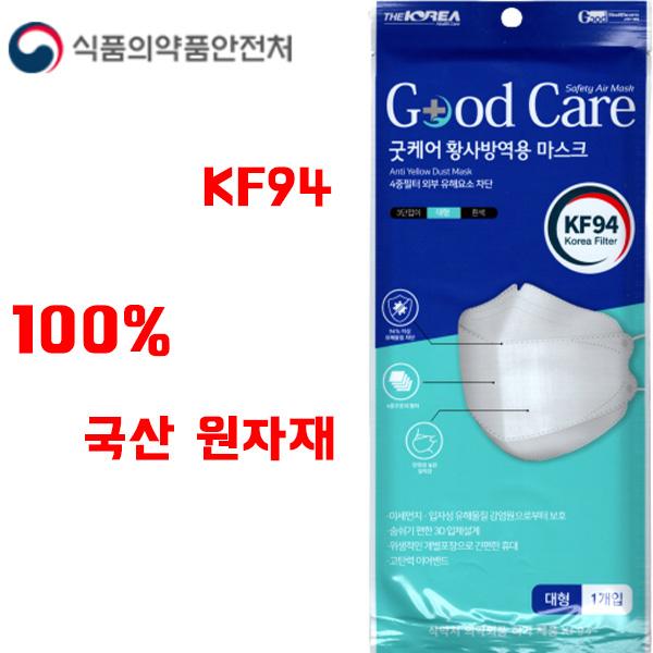 굿케어 kf94 황사방역 마스크 개별포장 대형 화이트 1매입, 1개