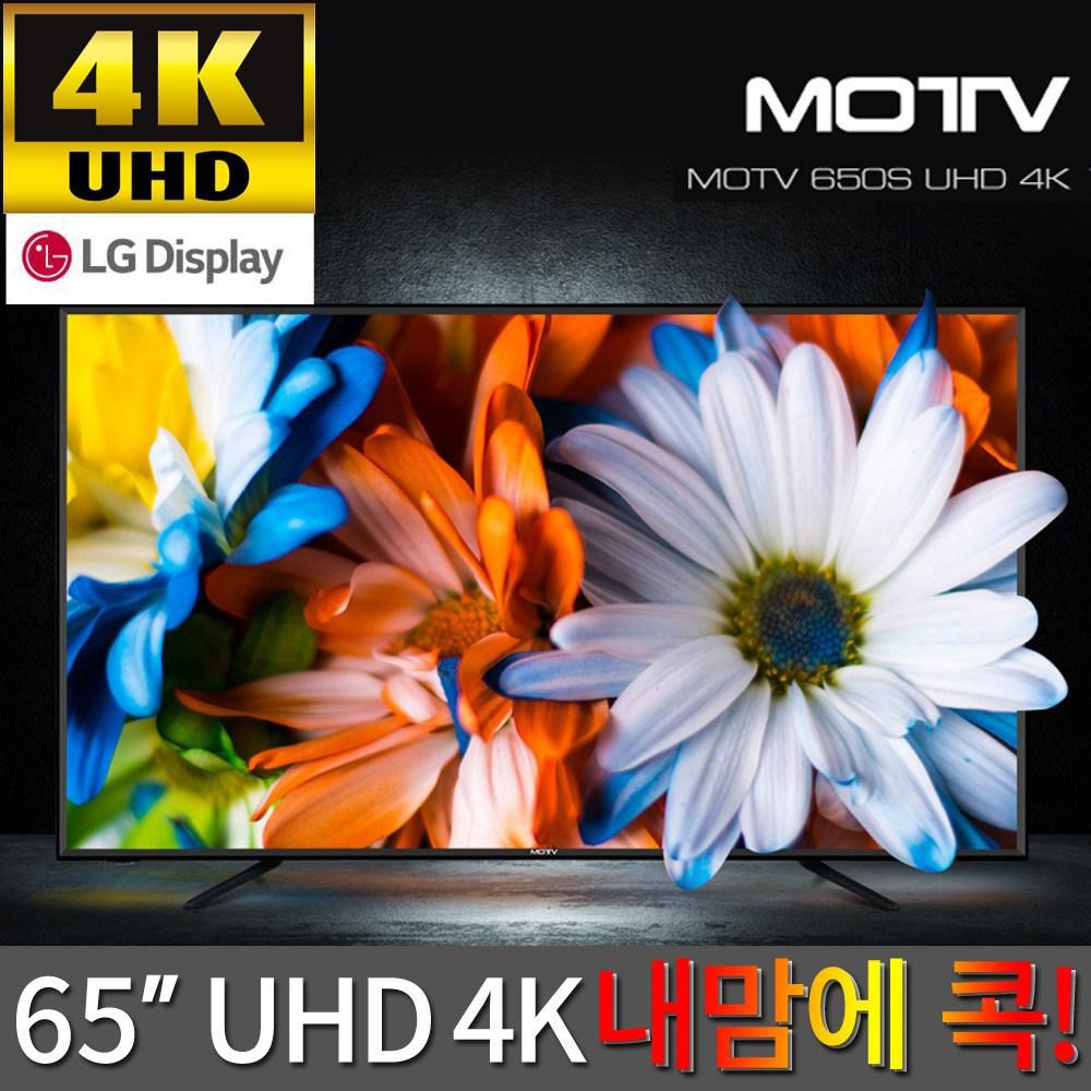 MOTV 650S UHD 4K TV LG패널 기사방문설치, 01.모티브650SUHD - 서울경기 스탠드형