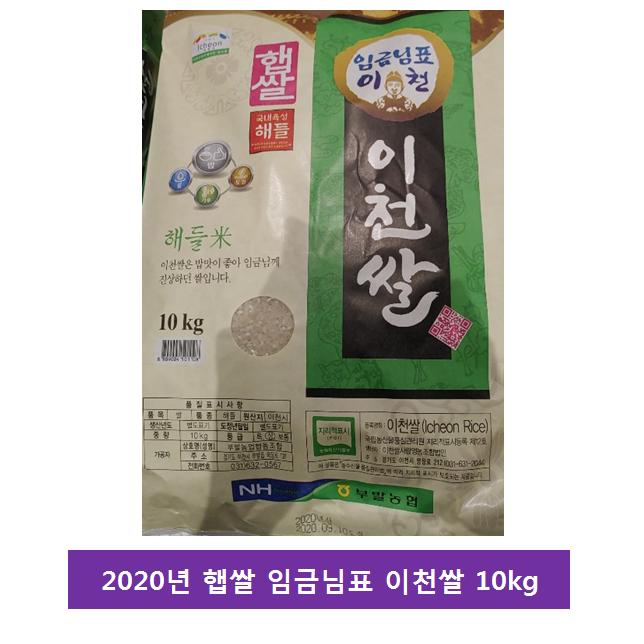 임금님표 2020년 햅쌀 이천쌀 10kg, 1개