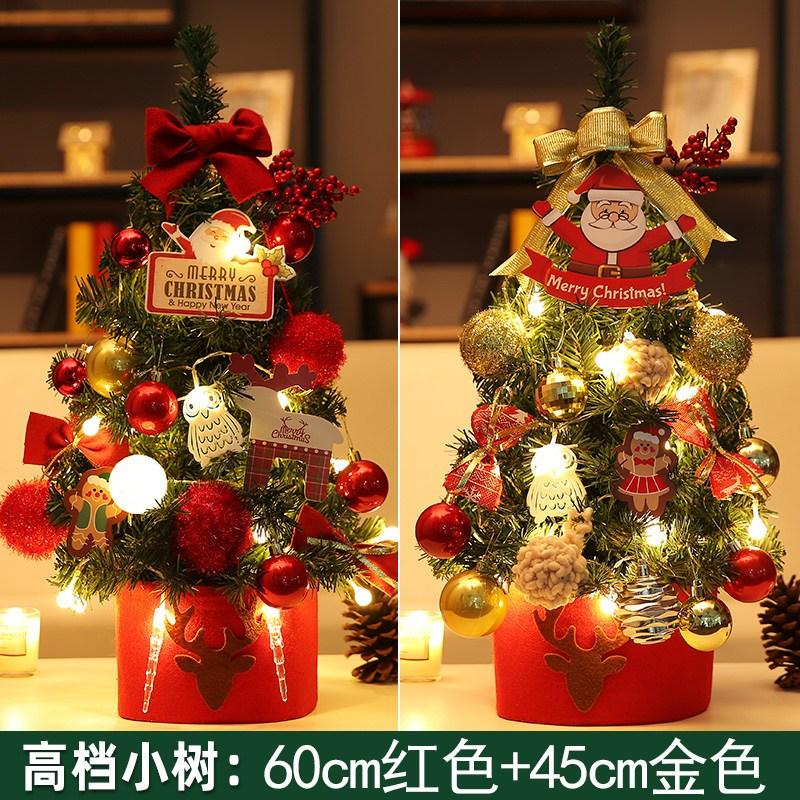 103465 사무실 데스크탑 크리스마스 트리 미니 60cm 레드 라이트 암호화 럭셔리 패키지, 60cm 레드 + 45cm 골드 고급