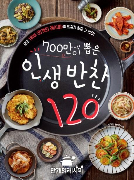 700만이 뽑은 인생 반찬 120:요리 1위앱 <만개의 레시피>를 뜨겁게 달군 그 반찬!, 만개의레시피