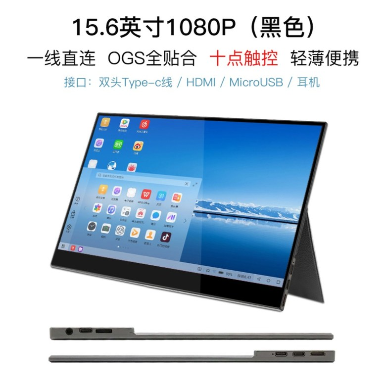 15.6 인치 휴대용 모니터 터치 스크린 휴대폰 외부 확장 모니터 보조스크린, 초박형 터치에 맞는 HDR1080p 전면 유리