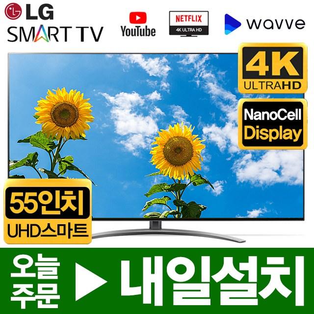 LG 55인치 SK8000 UHD 스마트 LED TV 재고보유, 수도권스탠드설치, 55UHD스마트