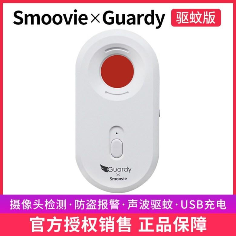 샤오미 적외선 카메라 몰카 탐지기 진동 감지기 도난 방지기, 모기 구충제 버전-화이트