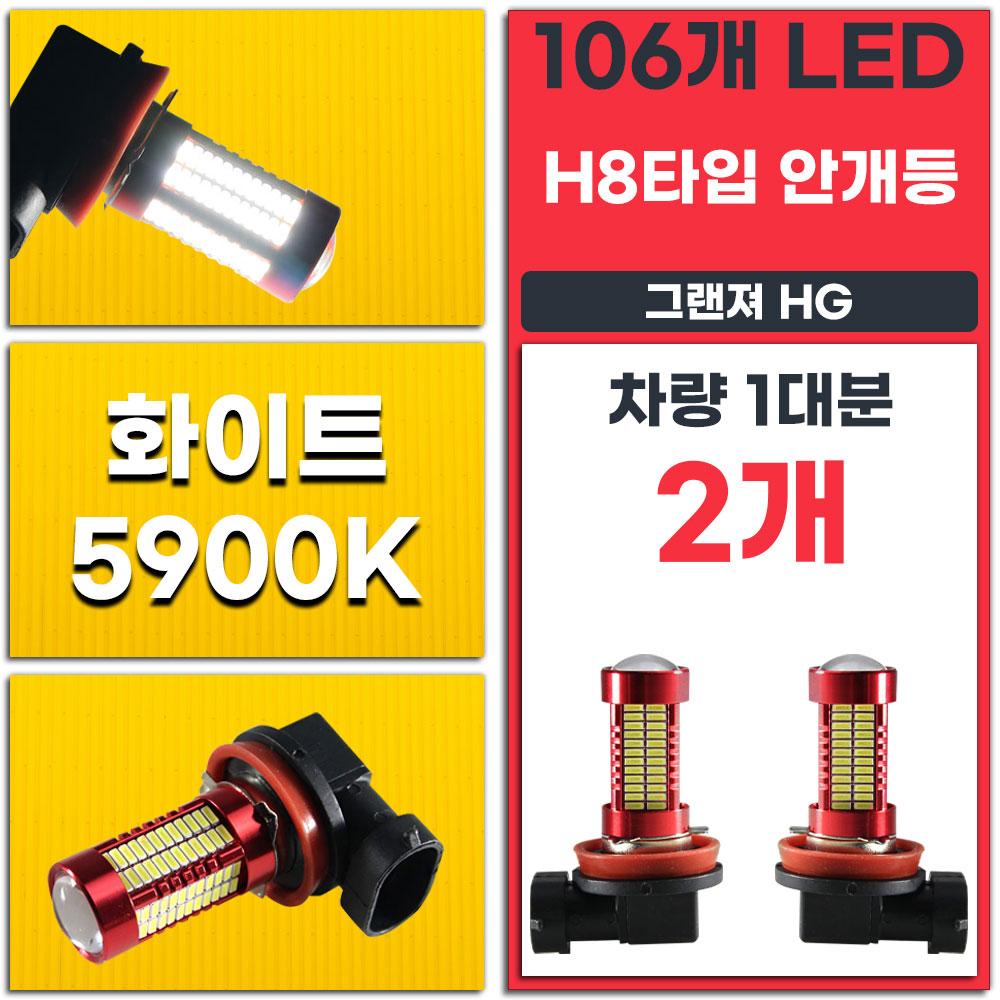 그랜져HG H8 타입 화이트 5900K LED 안개등 좌우 2개 세트