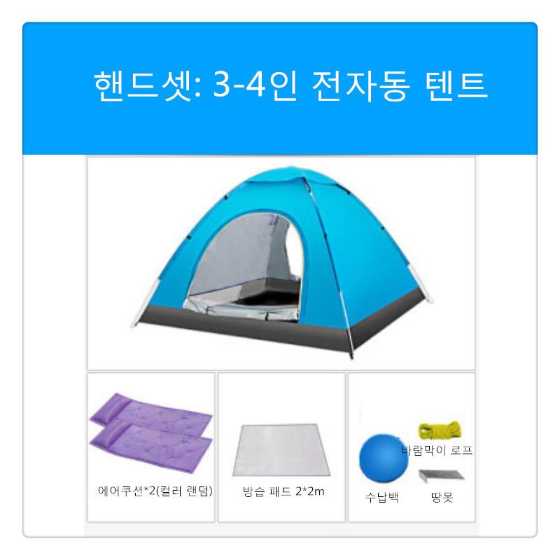 야외 텐트 캠핑 두꺼운 비를 막는 전자동 간이 LH0303, 8