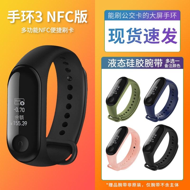 샤오미 Xiaomi Mi Band 5 스마트 스포츠 시계 4 세대 전체 화면 방수 심장 박동 보수계 블루투스정품 NFC, [팔찌 3NFC 버전] + 클래식 TPU 팔찌, free