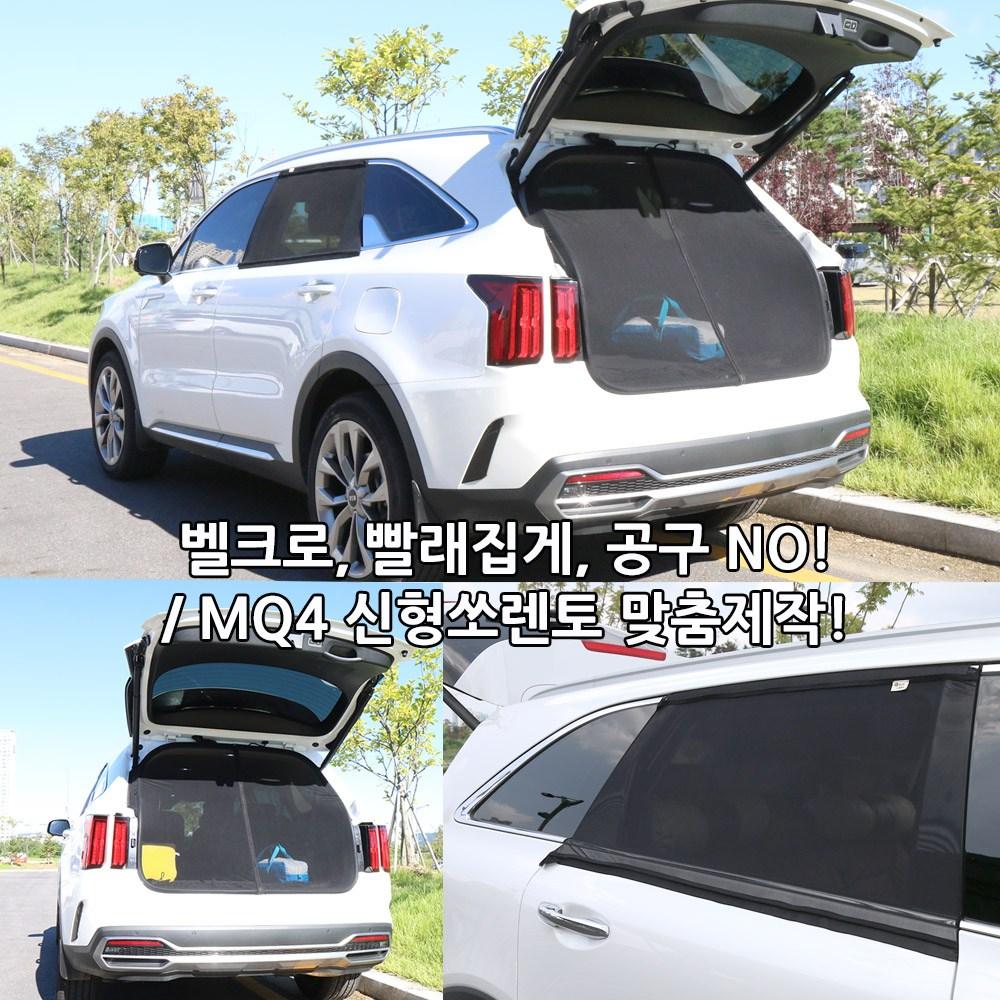 MQ4 신형쏘렌토 차박용모기장, 썬루프모기장