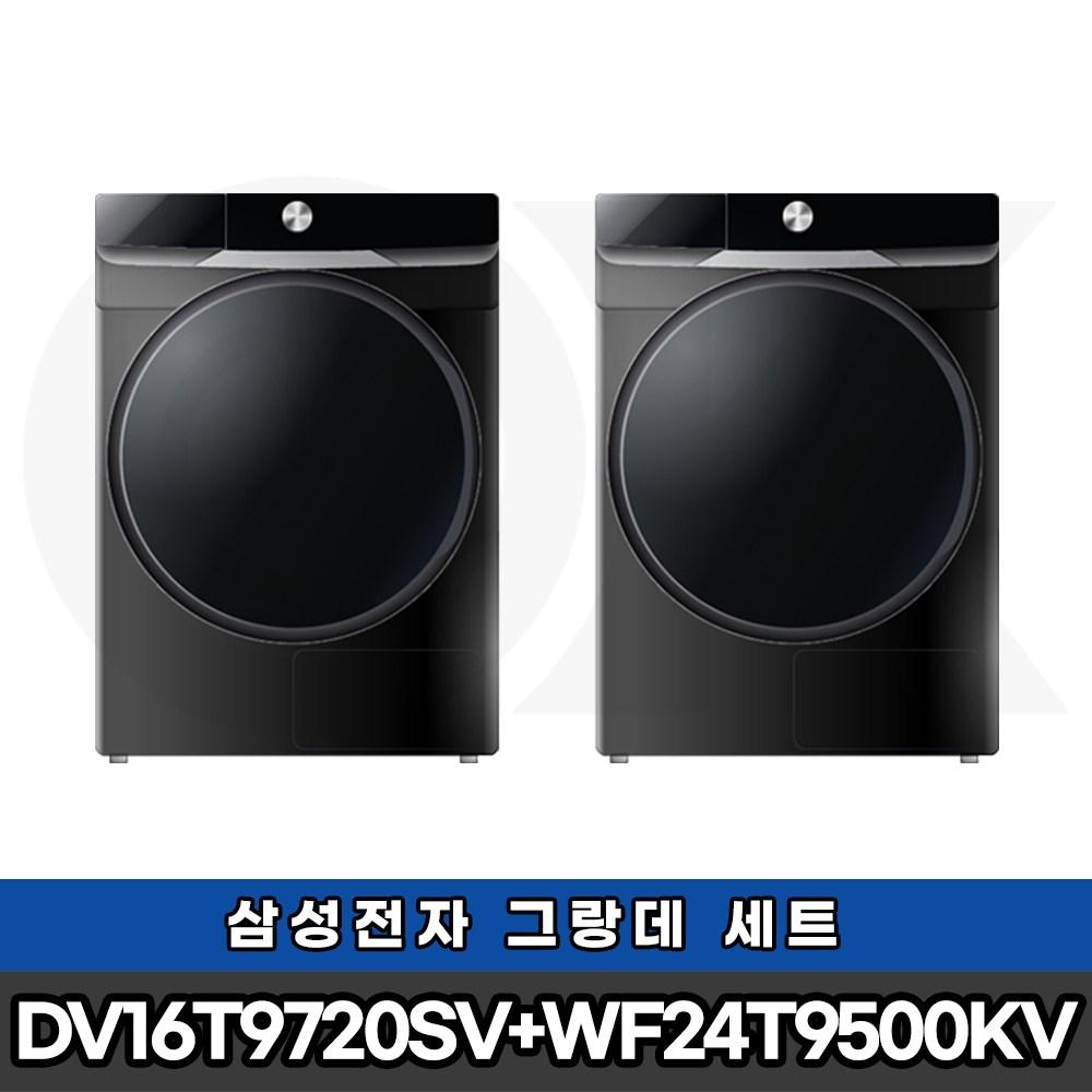 설치타입선택 DV16T9720SV+WF24T9500KV 삼성 그랑데 세탁건조기, 병렬설치