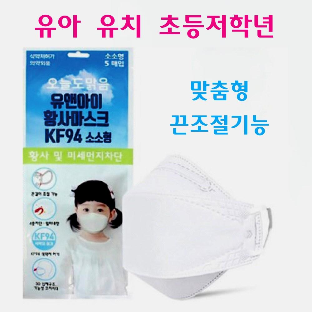 KF94 아동용마스크 5개입(맞춤형 끈조절기능) 소소형 초소형마스크, 1팩, 5개입